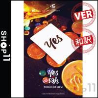 ■商品名:TWICE YES OR YES 6TH MINI ALBUM トォワイス ツワイス 6集...