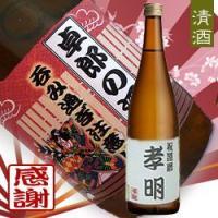 【世界にたった一つのオリジナル日本酒!!】 1日〜3日でお届けできます!配送日指定も可能です!  日...