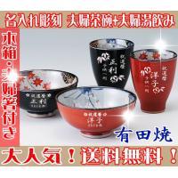名入れ 有田焼 彫刻茶碗・湯呑み 春秋 夫婦ペアセット 父の日 母の日 敬老の日