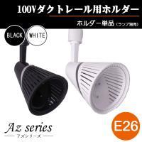 商品番号 AZLP003-(ホルダー単品) サイズ 160×150mm 重量 261g 本体色 白 ...