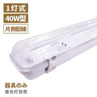 型式:EL-FBS401K  寸法:1265×90×88(mm) 1.5kg 防水防塵規格IP65対...