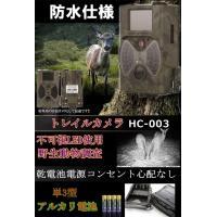 ●リモコン操作対応 HC-300は初のリモコン操作対応で、有効距離は約5Mです。  ●小電力仕様でロ...
