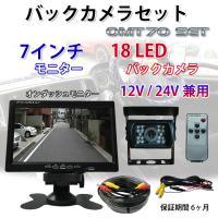◇ 7インチモニター+バックカメラ 商品説明 ◇ 【7インチ デジタル TFT LCD カラーモニタ...