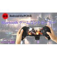 ●本商品は全く新しいBluetoothコントローラーで、Android/iOS/PC等異なるプラット...