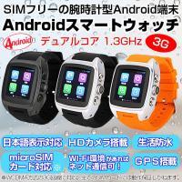 ◇ 仕様 ◇ ◆2G:GSM(850/900/1800/1900MHz) ◆3G:WCDMA(210...