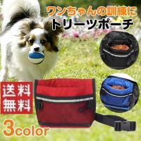 ◇ 商品説明 ◇ ●愛犬の訓練の際に、ご褒美をいれておくトリーツポーチです。 ●開口部には金属プレー...