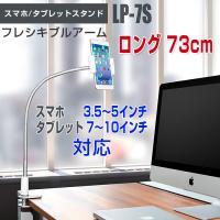 ◇ 商品説明 ◇ ●73センチメートルの超ロングなフレキシブルアーム ●様々なタブレットPCに使用で...