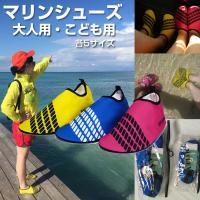 ◇ 商品説明 ◇ ●足を怪我から守るマリンシューズです。 ●ビーチサンダルの代わりに履けて、水の中で...