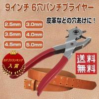 ◇ 9インチ 6穴パンチプライヤー 仕様 ◇ ◆ 皮革などの穴あけに ◆ ヘッドを回転させることで、...