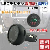 ◇ 商品説明 ◇ ●車の電圧を計測して、過度電圧を防ぐ ●車内温度を計り、迅速に携帯電話を充電する ...