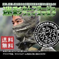 ◇ 商品説明 ◇ ●頭頂から首元まですっぽり覆う迷彩フェイスマスクです。 ●防寒、防塵、防虫能力から...