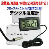 ◇  デジタル温度計 仕様 ◇ ◆ 温度測定範囲:−50°C〜+110°C ◆ 測定精度:±1℃ ◆...