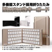 ◇ Bluetooth折りたたみキーボード 説明 ◇ ● スタイリッシュ&コンパクトなBluetoo...