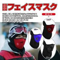 ◇ バイク&スノボ用フェイスマスク 説明 ◇ ● 防風、防塵、防暖性能に優れたフェイスマスクです! ...