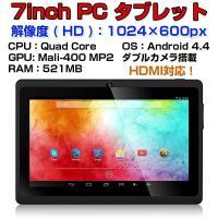 ◇ 7インチ PCタブレット 仕様 ◇ ◆ CPU:ATM7021, 1.2GHz, Cortex ...
