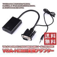 ◇ VGA-HDMI変換アダプタ 説明 ◇ ● VGA出力しかない機器でHDMIモニタを使えます。 ...