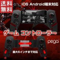 ◇ ipega ゲームコントローラー 説明 ◇ ● 無線 Bluetoothコントローラー ● An...