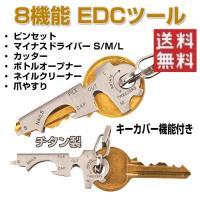 ◇ 8機能 EDCツール 説明 ◇ ● マルチツールと匹敵する多機能を収納! ● 眼鏡ドライバーは最...