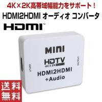 ◇ MINI HDMI2HDMI オーディオ コンバータ 説明 ◇ ● HDMI信号の送信をアナログ...