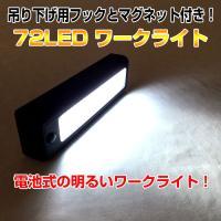 ◇ 72LED ワークライト 説明 ◇ ● 72個のLEDを使用した電池式の明るいワークライトです。...