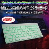 ◇ Bluetooth ワイヤレス キーボード 説明 ◇ ● 低光や光なしで読みやすく、シャープなバ...