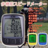 ◇ ワイヤードスピードメーター 説明 ◇ ● 現行速度や走行距離など多数を表示できます! ● 時計が...