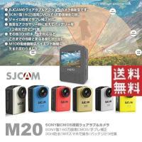 ◇ SJCAM M20 説明 ◇ ● SJCAMのウェアラブルアクションカメラ最新型です。 ● SO...