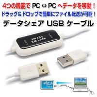 ◇ データーシェア USBケーブル 説明 ◇ ● ドラッグ&ドロップの直感操作で簡単にファイル転送が...