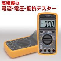 ◇ デジタルマルチメーター 説明 ◇ ● 電流、電圧(直流・交流)、抵抗、導通チェックの測定に対応。...