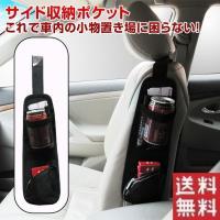 ◇ 車サイドポケット 説明 ◇ ● 設置簡単♪飲み物も入る大きさのサイドメッシュポケット! ● 収納...