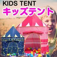 ◇ キッズテント 説明 ◇ ● キッズテントはお子様の想像力を刺激する知育玩具として世界中で愛されて...