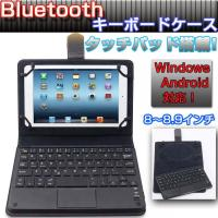 ◇ 8〜8.9インチ Bluetoothキーボード 仕様 ◇ ◆ Bluetooth:Ver.3.0...
