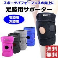 ◇ 足膝用サポーター 説明 ◇ ● ソフトな素材で伸縮性があります。 ● 柔軟なスプリング入りで着用...