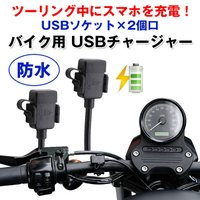 ◇ バイク用 防水USBチャージャー 説明 ◇ ● ツーリング中、スマートフォンを地図やナビゲーショ...
