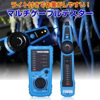 ◇ マルチケーブルテスター 説明 ◇ ● LAN(RJ45)/電話線(RJ11)/USB SCAM/...