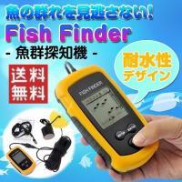◇ フィッシュファインダー 説明 ◇ ● 水深0.6mから100mまで探知可能 ● 魚探知アラーム付...