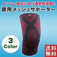 ◇ 膝用メッシュサポーター 説明 ◇ ● メッシュ加工により通気性に優れ、汗によるムレを大きく低減さ...