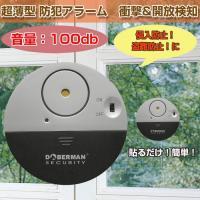 ◇ 超薄型 防犯振動センサーアラーム 説明 ◇ ● 両面テープで貼り付けるだけで、簡易ホームセキュリ...