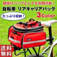 ◇ 自転車 リアキャリアバッグ 説明 ◇ ● たっぷり収納できてかっこいい!自転車リアキャリアバッグ...
