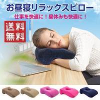 お昼寝 リラックス ピロー アームレス枕 フェイスレス枕 ALW-JL-002