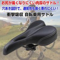◇ 衝撃吸収 自転車用サドル 説明 ◇ ● 自転車に使用する、お尻が痛くなりにくい肉厚サドルです。 ...