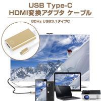 ◇ HDMI変換アダプタ 説明 ◇ ● HDMIケーブルを使用し、対応機種のスマートフォンやタブレッ...