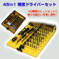 ◇ 45in1 精密ドライバーセット 説明 ◇ ● 特殊なネジや小さなネジに使用できる42種類のビッ...