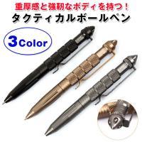 ◇ タクティカルボールペン 説明 ◇ ● 重厚感と高級感のあるしっかりとしたボディのペンです。 ● ...