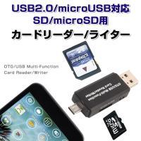 ◇ マルチファンクション カードリーダー 説明 ◇ ● USB microUSB両方のコネクターを搭...