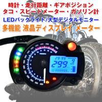 ◇ 多機能LCDメーター 説明 ◇ ● LEDバックライトや大型デジタルモニターを備えた、多機能LC...