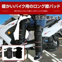 ◇ 暖かいバイク用のロング膝パッド 説明 ◇ ● オートバイ用の暖かいロング膝パッドです。 ● 踝ま...