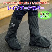 ◇ レインブーツカバー 仕様 ◇ ◆ メイン素材:ビニール ◆ カラー:ブラック ◆ 靴底の長さ シ...