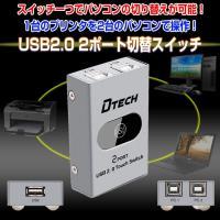 ◇ USB2.0 2ポート切替スイッチ 説明 ◇ ● 2台のPCとプリンタ等USBのある機器を共用で...