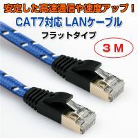 ◇ フラットタイプ LANケーブル 3m 説明 ◇ ● CAT7対応のフラットタイプのLANケーブル...